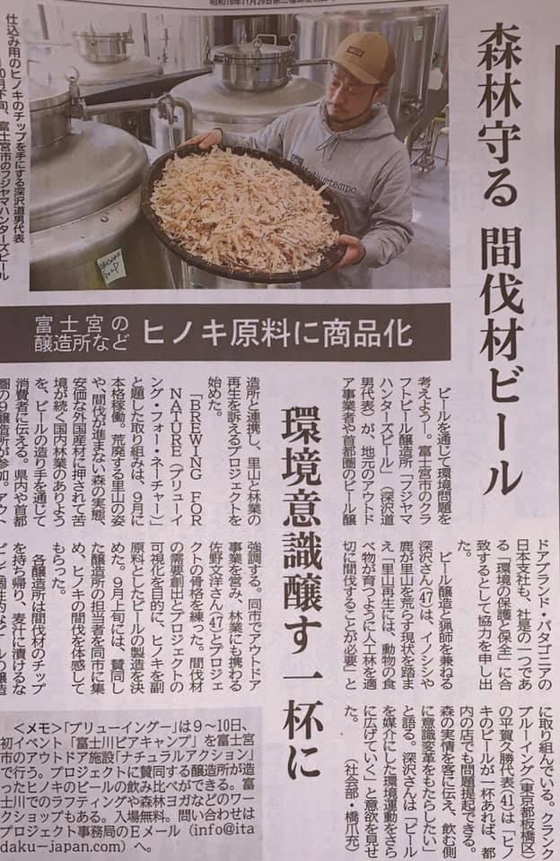 静岡新聞 富士川ビアキャンプ