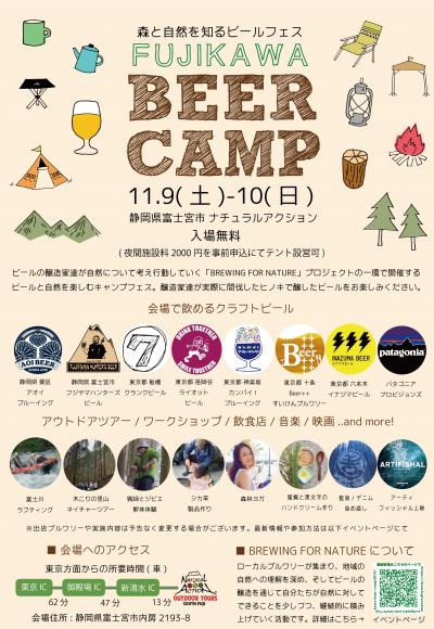 富士川ビアキャンプ