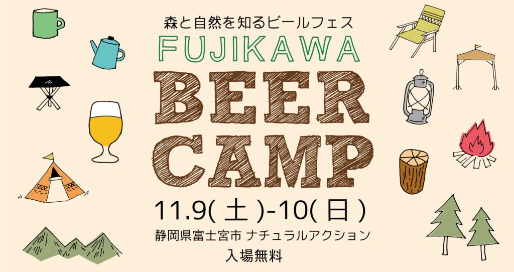 富士川ビアキャンプ2019