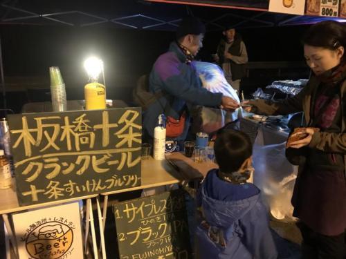 fujikawa beer camp 1 5 21