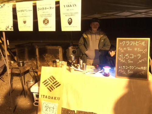 fujikawa beer camp 1 5 36